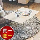 茶几 桌子 和室桌 折疊桌【I0222-A】北歐簡約淺原木摺疊小茶几(買一送一) MIT台灣製 完美主義