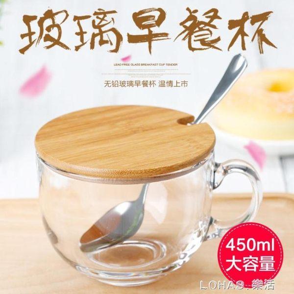 大容量馬克杯玻璃杯子牛奶麥片碗早餐燕麥杯大肚茶杯咖啡杯帶蓋勺 樂活生活館