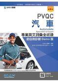 PVQC汽車專業英文詞彙全收錄含自我診斷Demo版 最新版