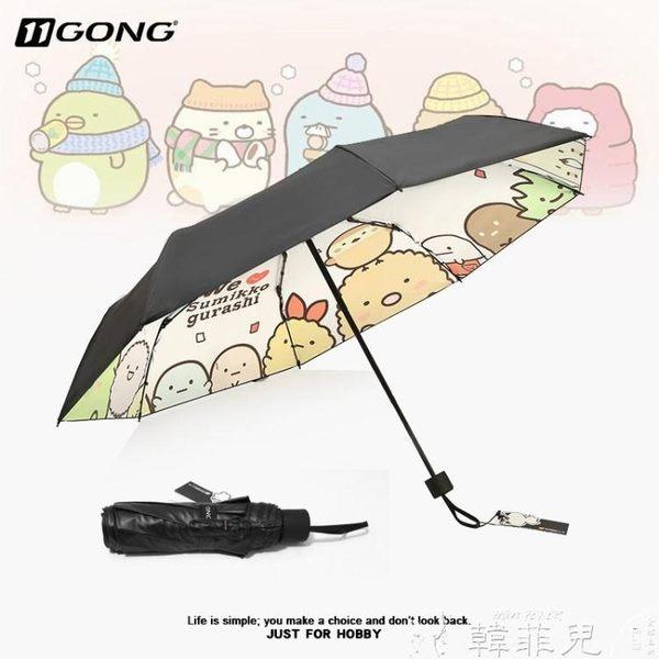 角落生物 動漫雨傘角落生物二次元動漫周邊晴雨兩用防紫外線曬個性折疊傘 韓菲兒