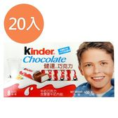 健達 巧克力(8條裝) 100gx20盒/組