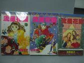 【書寶二手書T2/漫畫書_MOB】流星花園_8~10集間_共3本合售_神尾葉子