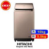 HITACHI 日立洗衣機 SFBWD10W(N) 10kg 尼加拉飛瀑洗脫烘 直立式 香檳金 公司貨 ※運費另計(需加購)