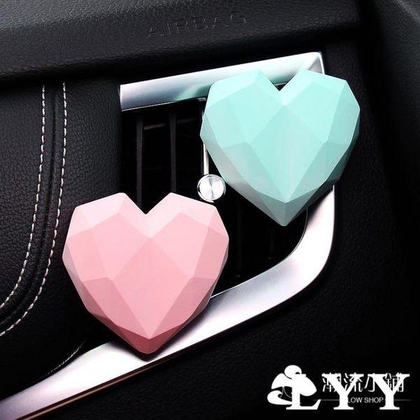 創意車載香氛汽車愛心空調出風口香薰石膏車載香水擴香石車內裝飾