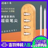 珞小希原裝蘋果apple pencil筆尖ipad一二代靜音防滑筆頭非筆尖套 創意家居