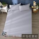 【BEST寢飾】經典素色床包枕套組 簡約灰 單人 雙人 加大 特大 均價 日式無印 柔絲棉 台灣製