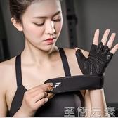 護腕維動健身房護手套女啞鈴器械鍛煉護腕訓練半指運動感單車擼鐵耐磨 至簡元素
