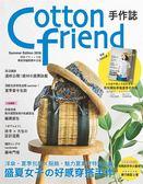 Cotton friend手作誌(41):盛夏女子的好感穿搭手作