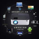 投影機led投影家用安卓智慧投影儀小型高清微型投影機手機無線迷你WiFi便攜式1080p家庭 MKS小宅女