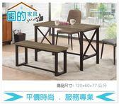 《固的家具GOOD》845-2-AJ 巴大4尺木面餐桌