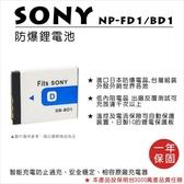 ROWA 樂華 FOR SONY NP-FD1 BD1 相機 鋰電池 DSC-G3 T2 T70 T77 T90 T200