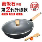完美太太麥飯石炒鍋不粘鍋平底鍋具家用炒菜鐵鍋電磁爐燃氣灶適用 父親節超值價
