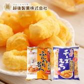 日本 越後製果 泡芙米果 (六入裝) 85g 起司 黃豆 米果 餅乾 日本餅乾