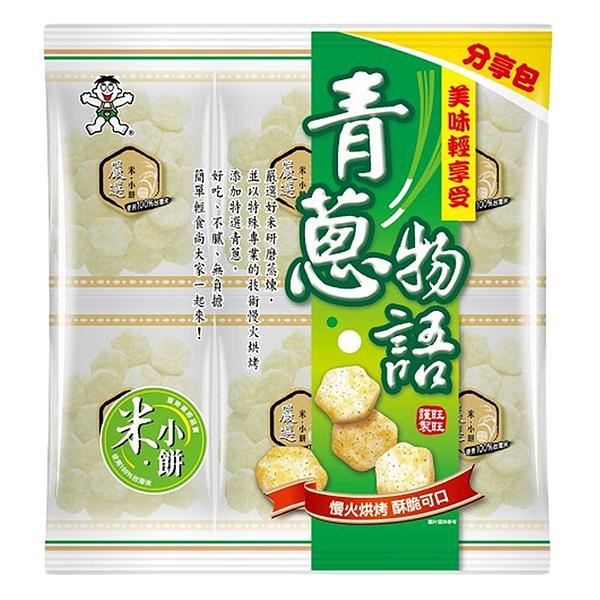 旺旺青蔥物語分享包176g【康鄰超市】