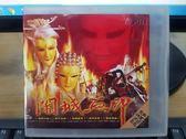 影音專賣店-U01-033-正版VCD-布袋戲【霹靂劫之闍城血印 第1-26集 26碟】-
