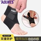 護踝防崴腳籃球足球運動護腳腕繃帶加壓纏繞護腳踝運動護具 花樣年華