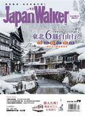 Japan Walker 1月號/2019 第42期