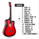 41寸民謠木吉他初學者男女學生練習樂器送大禮包新手入門jita【全館滿千折百】