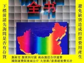 二手書博民逛書店罕見333:中華人民共和國銀行法全書Y232470 馬能澤編 企