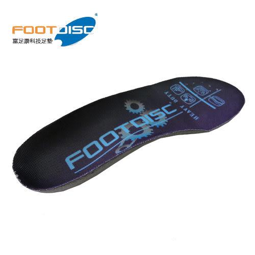 【速捷戶外】德國 FOOTDISC 富足康 調整型科技鞋墊 #HVD101 中足弓+ 直腿 O型腿-藍色避震款
