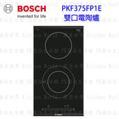 【PK廚浴生活館】 高雄 BOSCH 博世 PKF375FP1E 6系列 30cm 雙口 電陶爐 實體店面 可刷卡
