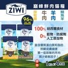 【毛麻吉寵物舖】ZiwiPeak巔峰 96%鮮肉貓糧-1KG 四口味各一(牛/雞/羊/鯖魚羊肉) 生食/貓飼料/無穀