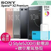 分期0利率 索尼 Sony Xperia XZ Premium 智慧型手機【贈Q Style5200行動/移動電源*1+空壓氣墊殼*1】