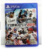 PS4 職棒野球魂 2019 日文版