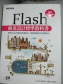 【書寶二手書T8/電腦_ZDQ】Flash動畫設計標準教科書_白乃遠
