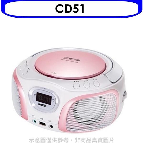 Abee快譯通【CD51】手提CD/MP3/USB立體聲音響