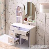 化妝台梳妝台小戶型迷你臥室簡約現代化妝桌經濟型省空間簡易網紅化妝台 DF 科技藝術館