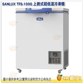 含運含基本安裝 台灣三洋 SANLUX TFS-100G 上掀式超低溫冷凍櫃 100公升 -60度C 冷凍 公司貨