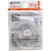 Richell利其爾 - P-2 第三代Aqulea LC直飲杯墊圈(2入) (第二代LC吸管水杯可用)