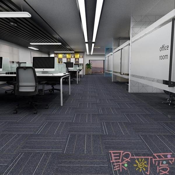 地毯拼接臥室房間辦公室工程商用寫字樓方塊墊【聚可愛】