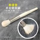 春盛堂 羊毛修容刷-單支[11704] 臉部彩妝刷具
