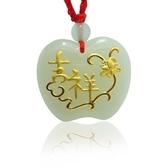金鑲玉項鍊 和闐玉吊墜-蘋果簡約生日聖誕節交換禮物男女飾品73gf102[時尚巴黎]