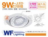舞光 LED 9W 2700K 黃光 全電壓 可調式 AR111 15cm崁燈 _ WF430643