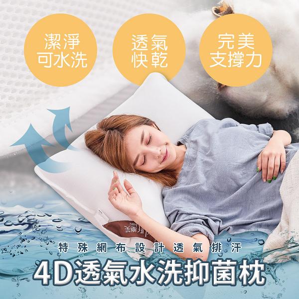 枕頭 / 水洗枕 【4D透氣水洗抑菌枕】可機洗不扁塌 戀家小舖 台灣製