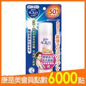 水潤肌瞬間清爽防曬噴霧-清香50g【康是美】