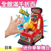 日本 MegaHouse 手指頭打擊練習機 迷你拳擊機 遊戲機 玩具 禮物 創意【小福部屋】