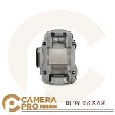 ◎相機專家◎ 預購 DJI 大疆 FPV 雲台保護罩 配件 透影灰 適用 FPV 穿越機 空拍機 公司貨