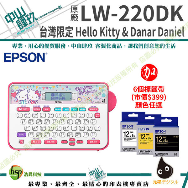 EPSON LW-220DK Hello Kitty& Dear Daniel 甜蜜愛戀款標籤機+標籤帶六個(399)任選