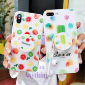 IPhone 8 Plus 玻璃手機殼 全包邊防摔保護套 夏日水果手機套 清新保護殼 氣囊支架 防摔殼 i8