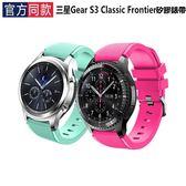 官方同款 三星 Samsung Gear S3 矽膠錶帶 運動手環 腕帶 輕盈 透氣 糖果色 替換錶帶 手環帶