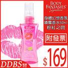 【DDBS】Body Fantasies身體幻想香氛噴霧香水 50ml -粉紅之吻 (桃粉款)