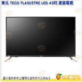 新春活動 含視訊盒 東元 TECO TL43U5TRE LED 43吋 液晶電視 液晶顯示 低藍光 4K + Smart