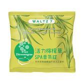 華爾滋7號SPA香氛錠-活力檸檬草 21g【康是美】