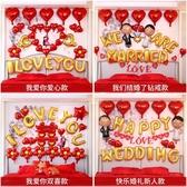 結婚用品婚禮場景布置婚房裝飾婚慶鋁箔字母卡通鋁膜氣球批發