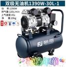 空壓機 藤原空壓機無油靜音工業級打氣泵220v大型空氣壓縮機噴漆高壓氣泵 2021新款