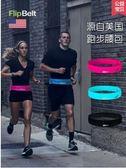 Flipbelt跑步腰包多功能戶外運動腰帶男女士馬拉松裝備隱形手機包